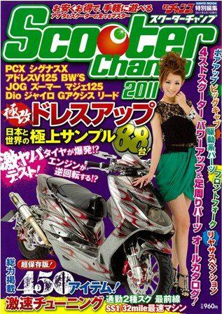 SC2011表紙データ (1)