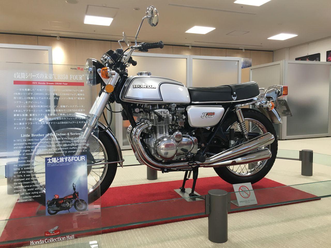 ホンダ・ドリームCB350FOUR