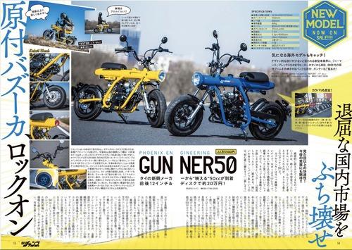 04_新型車