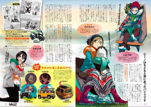 「ゆるキャン△」モトチャンプ5月号にて特別インタビュー!? 1