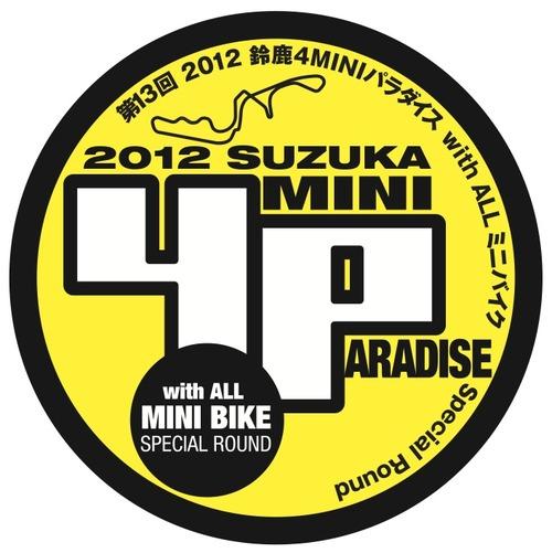 20124パラロゴ