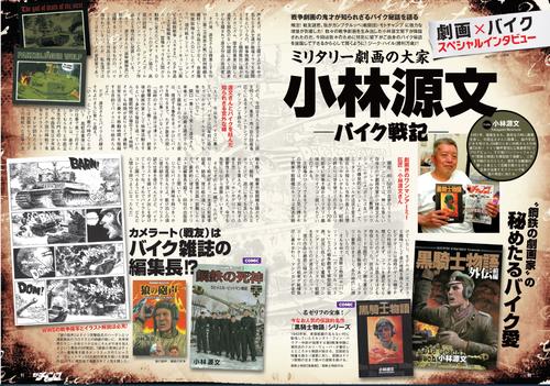 09_劇画とバイク小林源文
