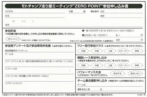 申し込み用紙 200dpi
