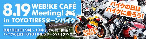 20120819_bikeday_500_134[1]