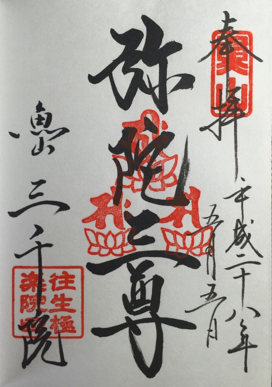 元 熊元の御朱印蒐集社