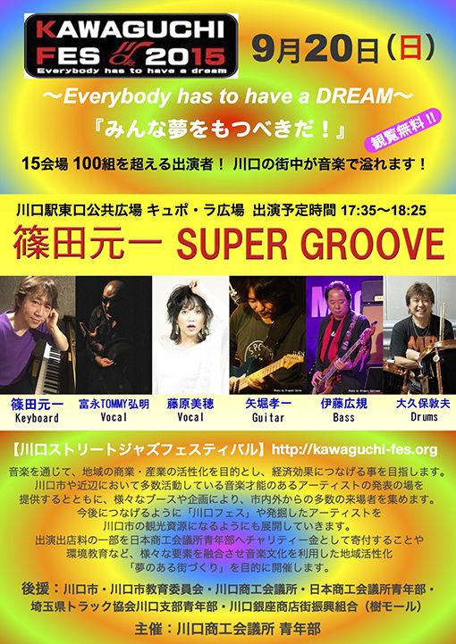 kawaguchi-fes2015blg