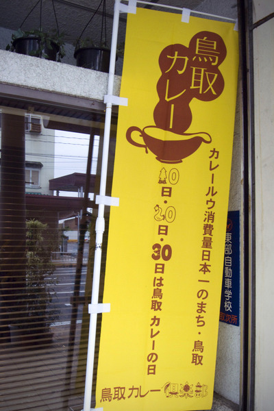 tottori_curry
