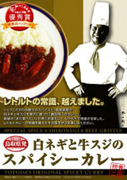 tottori_curry5