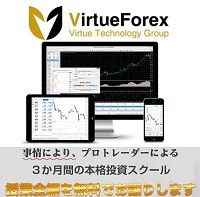 Virtue Forexロゴバナー用