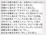 100419謎の鳥「鳩山由紀夫」揶揄ネタ