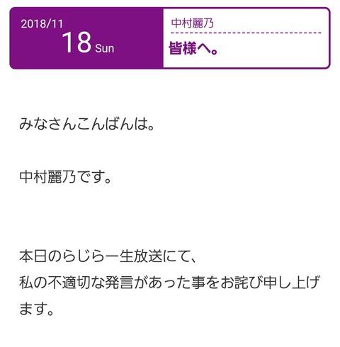 【乃木坂46】中村麗乃 ラジラーでの不適切な発言をブログにて謝罪