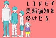 LINE読者登録イラスト黒文字