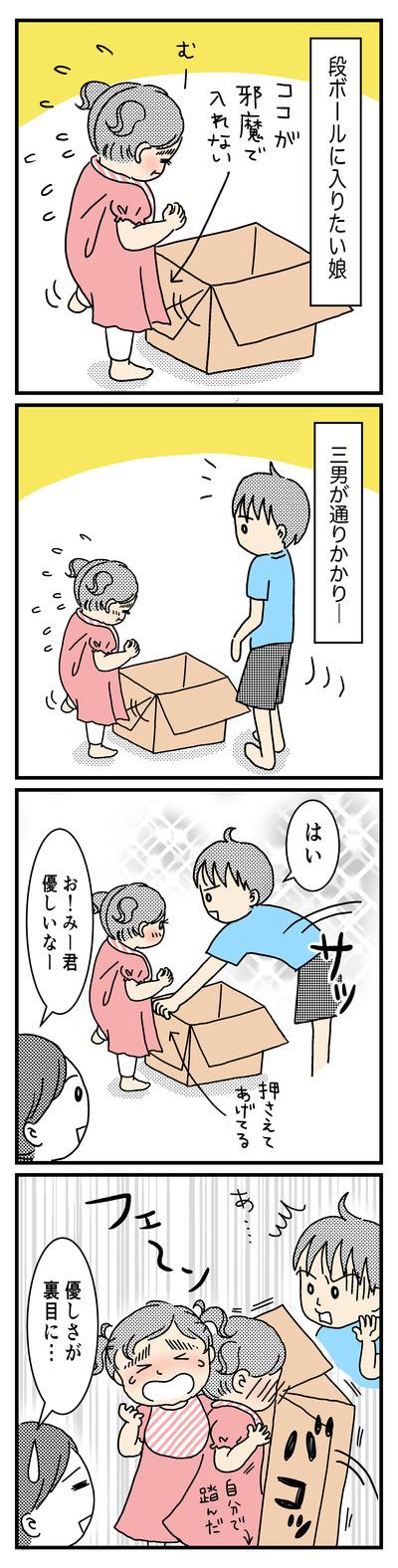 91 優しさが裏目に(1才〜1才半)