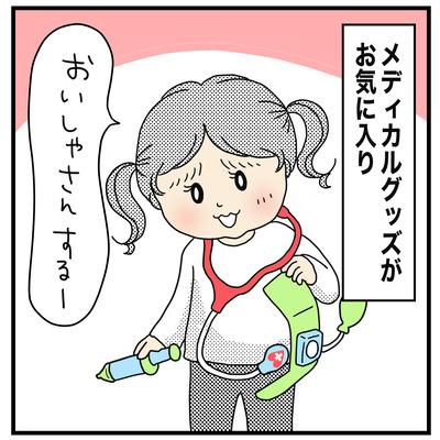 お医者さんごっこ(2才〜2才半)1