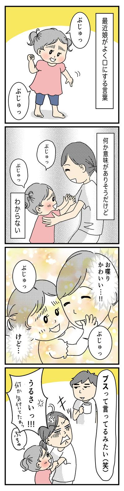 96 ぶちゅ(1才〜1才半)