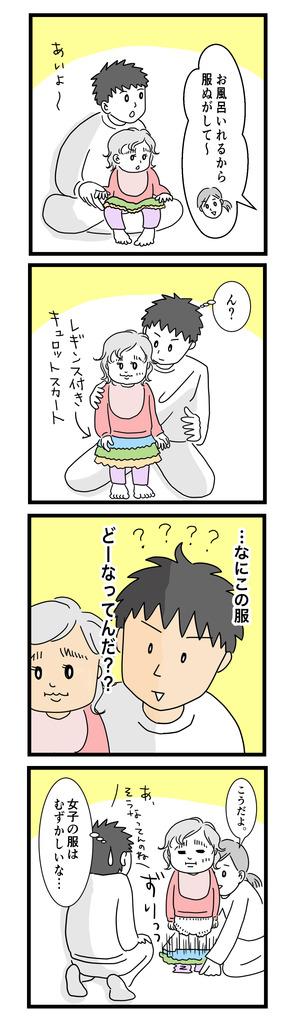 76 女子の服(1才〜1才半)