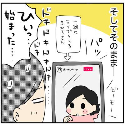 534 インスタライブ配信22