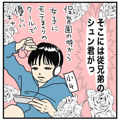 東京帰省シュンちゃんとヨッちゃん2