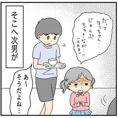 518 優男すぎる…3
