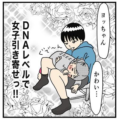 東京帰省シュンちゃんとヨッちゃん4