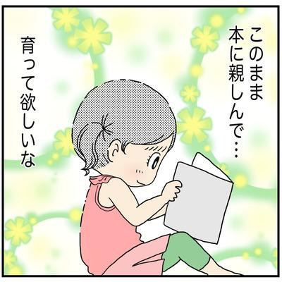577 本好きの娘3