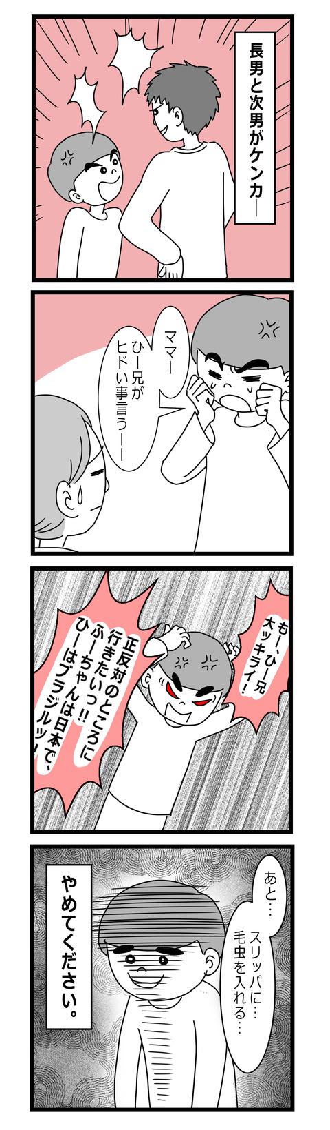 55 ふうちゃんの復讐(1才〜1才半)