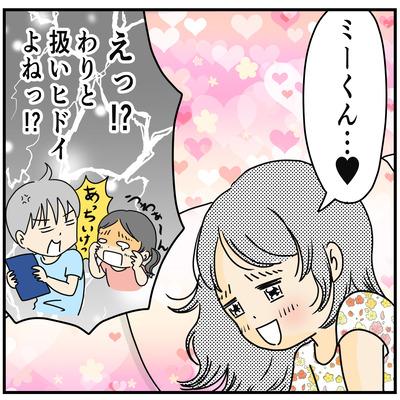 596 三男とケッコン?3