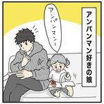 アンパンマンじゃないっ!1(1才半〜2才)