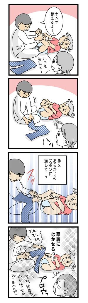 78 オムツ替えプロ小学生(1才〜1才半)