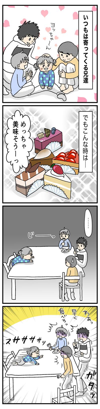 148 ケーキのときは(1才半〜2才)