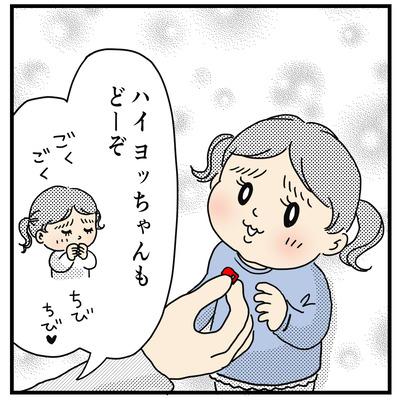 豪快ヨッちゃん3(1才半〜2才)
