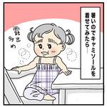 これで裸っ!?1