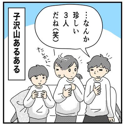 珍しい3人4(1才半〜2才)