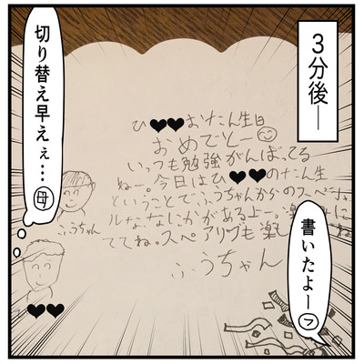 フーちゃんの手紙 ヒー誕生日4