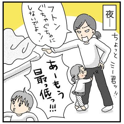 ちゃいてー(2才〜2才半)1