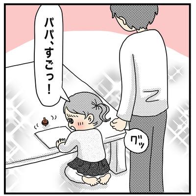 パパすご(1才半〜2才)4