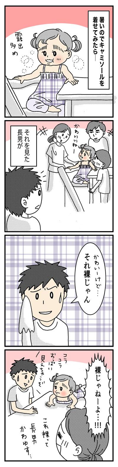90 これで裸っ!?(1才〜1才半)