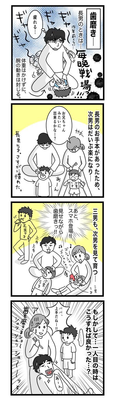 81 歯磨き(1才〜1才半)