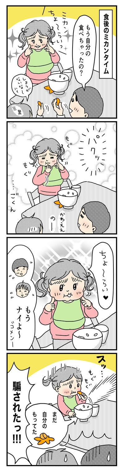 316 ミカンとヨッちゃん のコピー