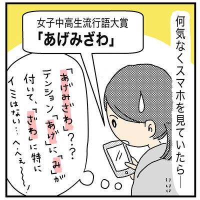 ヨッちゃん流行語大賞1