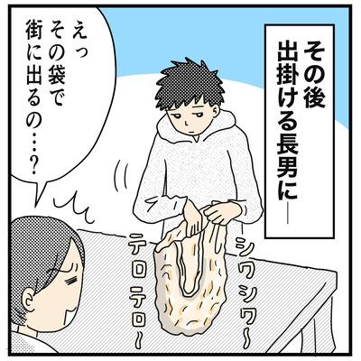 ダサいバッグ1(1才半〜2才)