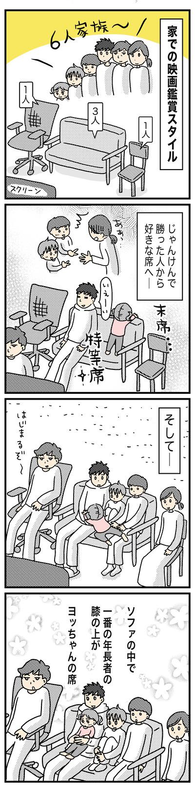203 映画鑑賞1(1才半〜2才)