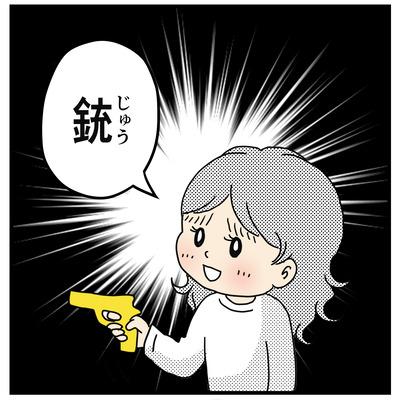 ヒットマンよっちゃん3(1才半〜2才)