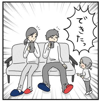 ヨッちゃんのイタズラ(1才半〜2才)4