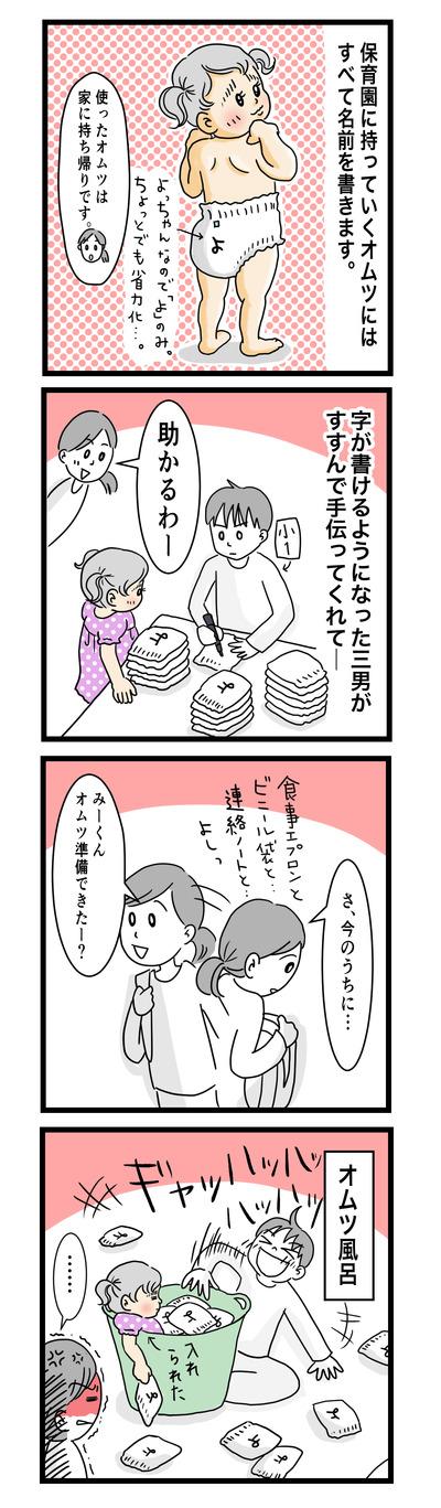 84 オムツ風呂(1才〜1才半)
