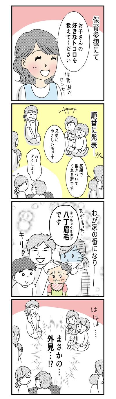 116 保育参観2(1才〜1才半)