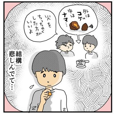 フーちゃんのドーナツ(2才〜2才半)16