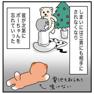 ぽーちゃんとの出会い3