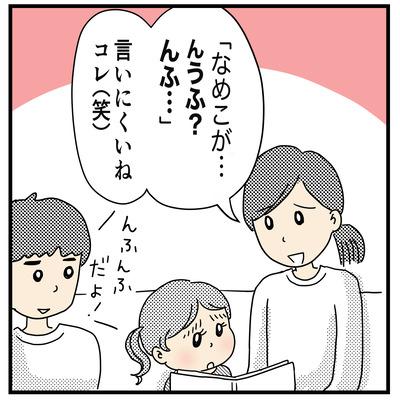 んふんふ2(1才半〜2才)