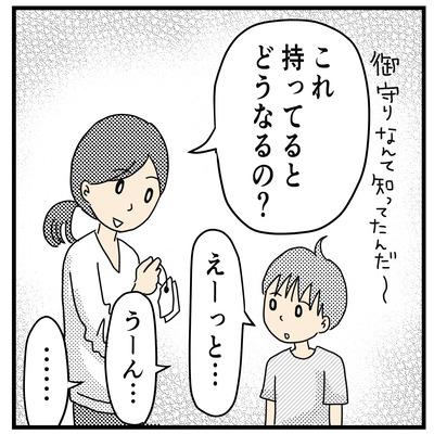 呪われない(2才〜2才半)3